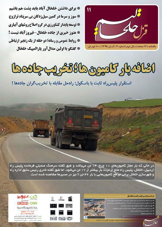 http://up.khalkhalim.com/uploads/147792161318461.jpg